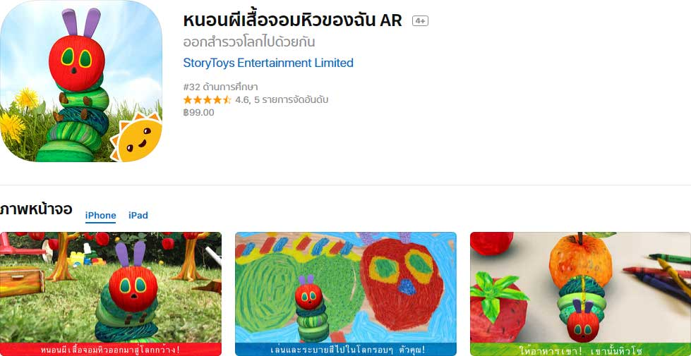 App Caterpillar Ar Content