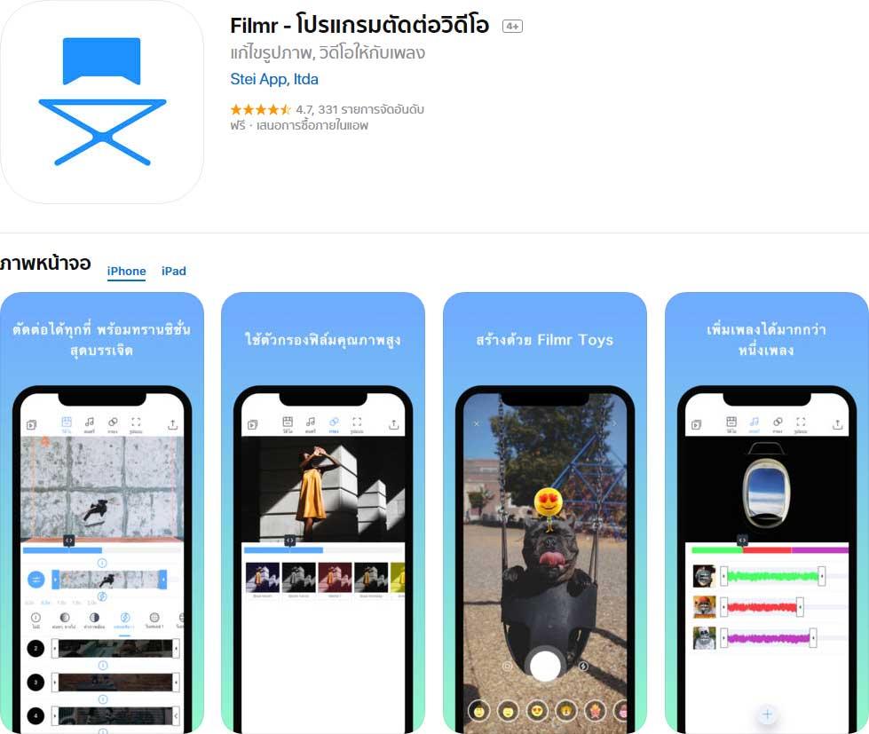 App Filmr Content