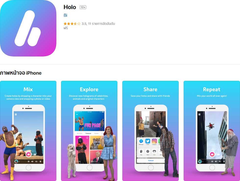 App Holo Content