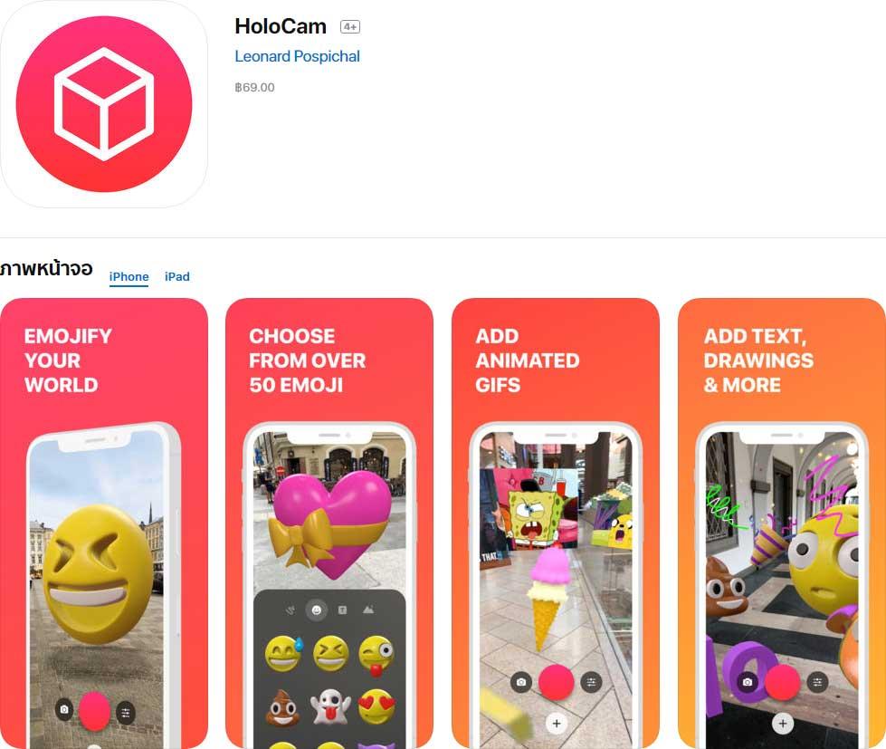 App Holocam Content
