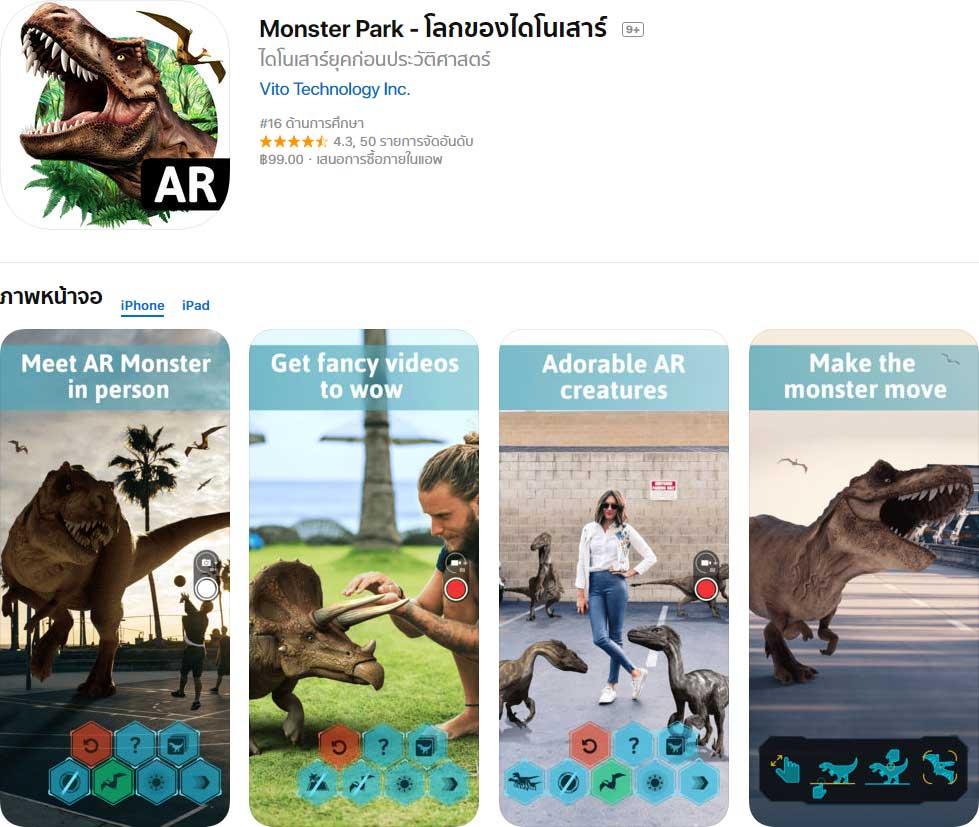 App Monster Park Content