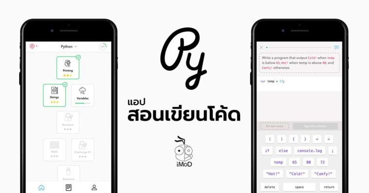 App Py Learn Code Cover