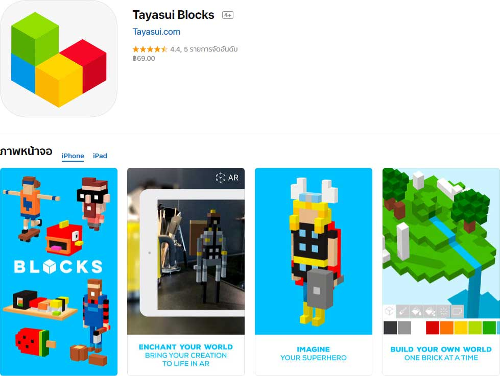 App Tayasui Blocks Content