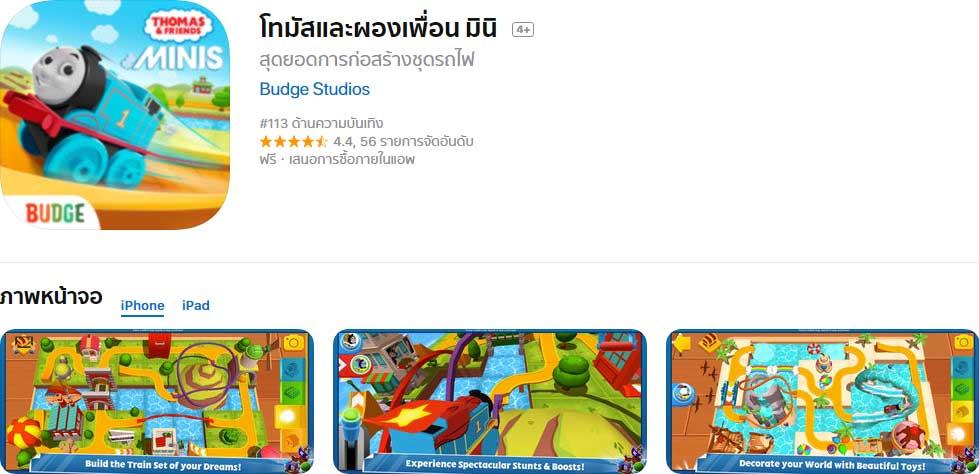 App Thomas Content