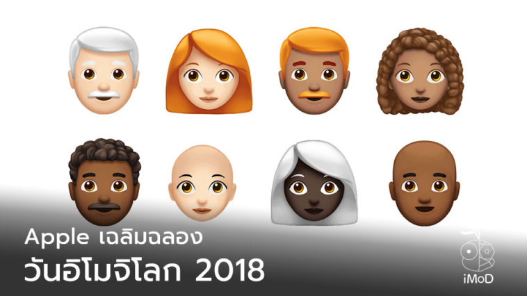 Apple Celebrates World Emoji Day 2018