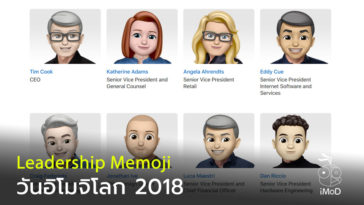 Apple Change Leadership Page To Memoji For Emoji Day 2018