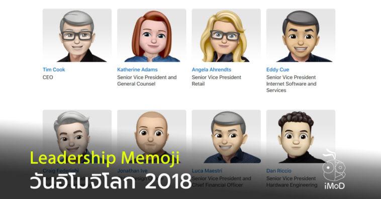 Apple Change Leadership Page To Memoji For Emoji Day 2018