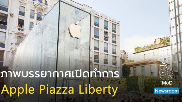 Apple Piazza Liberty Now Open In Milan