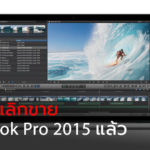 Apple Stop Selling Macbook Pro 2015