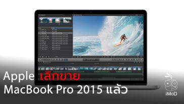 Apple Stop Selling Macbook Pro 2015