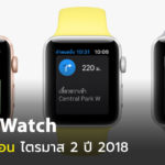 Apple Watch 3 Million Unit In Q2 2018 Report