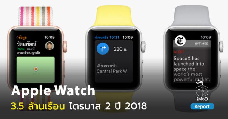 Apple Watch 3 Million Unit In Q2 2018 Report
