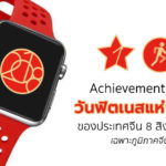Apple Watch Achievements National Fitness Day China