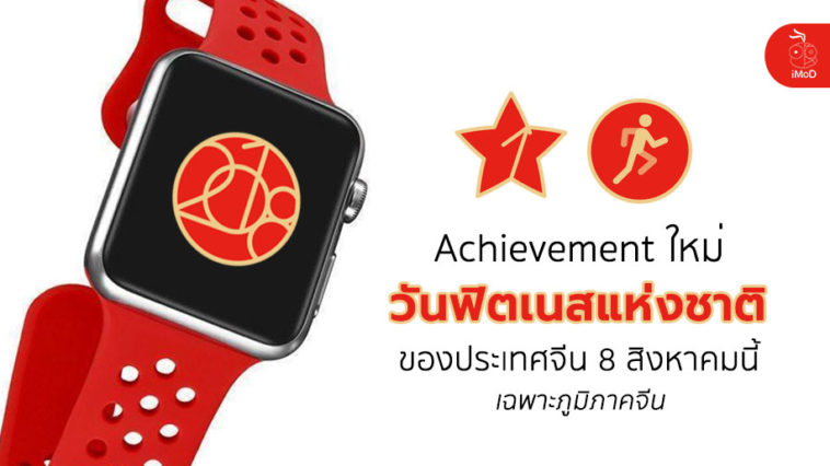 Apple Watch Achievements National Fitness Day China