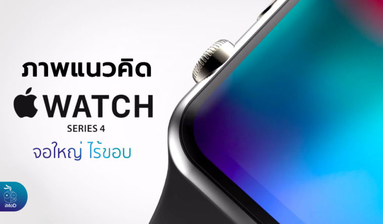 Apple Watch Series 4 2018 Concept Cover