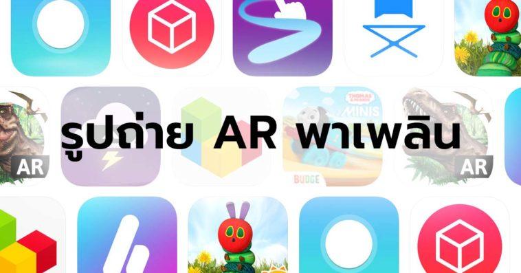 Ar App Cover2