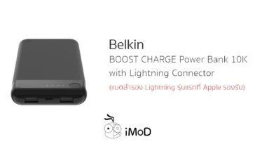 Belkin Power Bank Lightning Cover