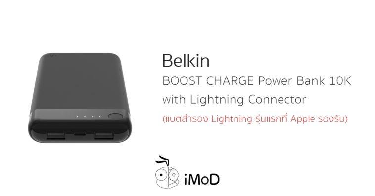 Belkin Power Bank Lightning Cover