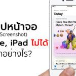 Cannot Screenshot Iphone Ipad