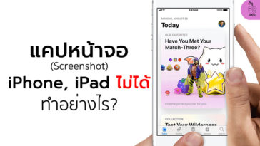 Cannot Screenshot Iphone Ipad