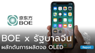 China Iphone Oled Boe Cover
