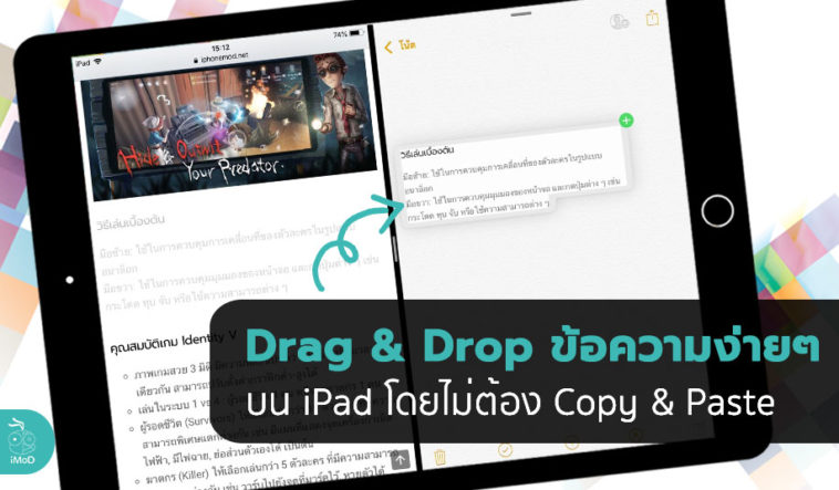 Drag And Drop Message On Ipad Ios 11