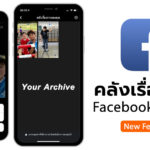 Facebook Your Archive Ios