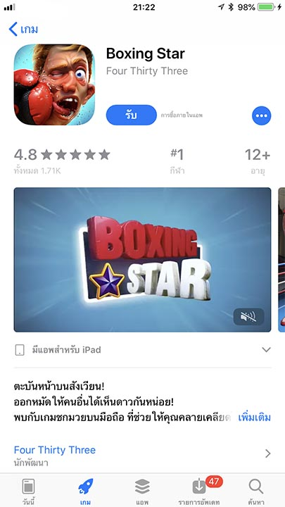 Game Boxingstar Footer