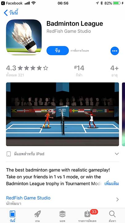 Game Badminton League Footer