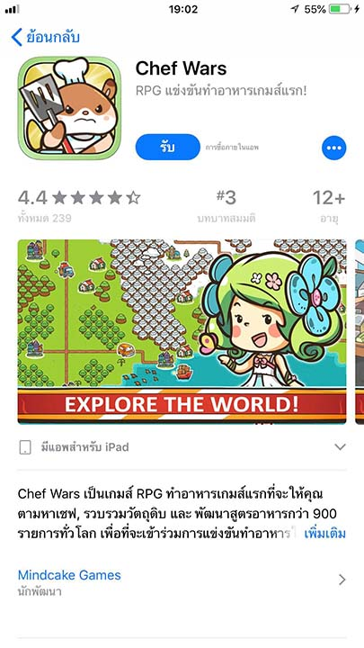 Game Chef Wars Footer