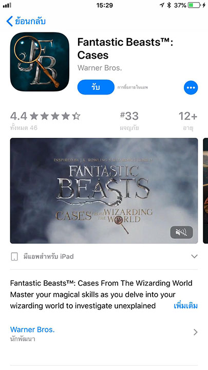 Game Fantastic Beasts Cases Footer