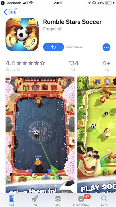 Game Rumble Stars Soccer Footer