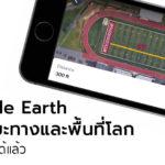 Google Earth Update Distance Measure
