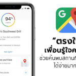 Google Maps New Update Match For Ios
