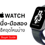 How To Check New Apple Watch Buyer Guide