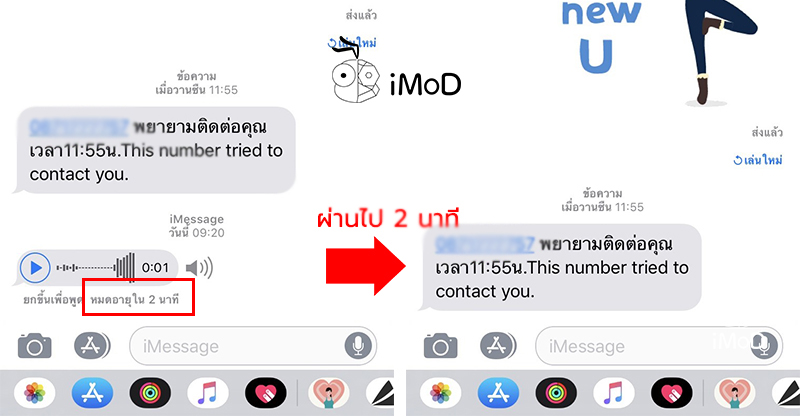 How To Delete Imessage Audio Automatically Ios 5
