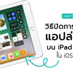 How To Disable Recent App On Ipad Dock