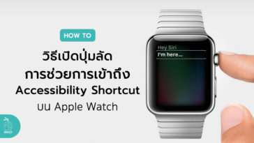 How To Enable Accessibility Shortcut Apple Watch