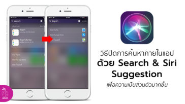 How To Enable App In Search And Siri Suggestion Ios 11