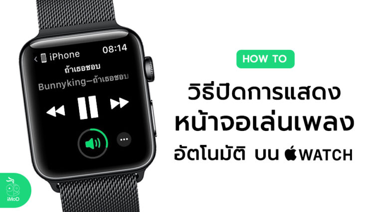 How To Enable Auto Launch Audio Apps Apple Watch Cover