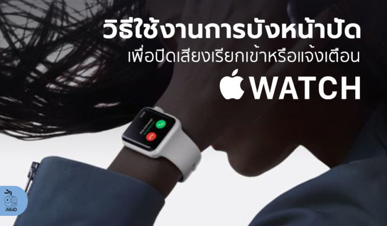How To Enable Cover To Mute Apple Watch Cover