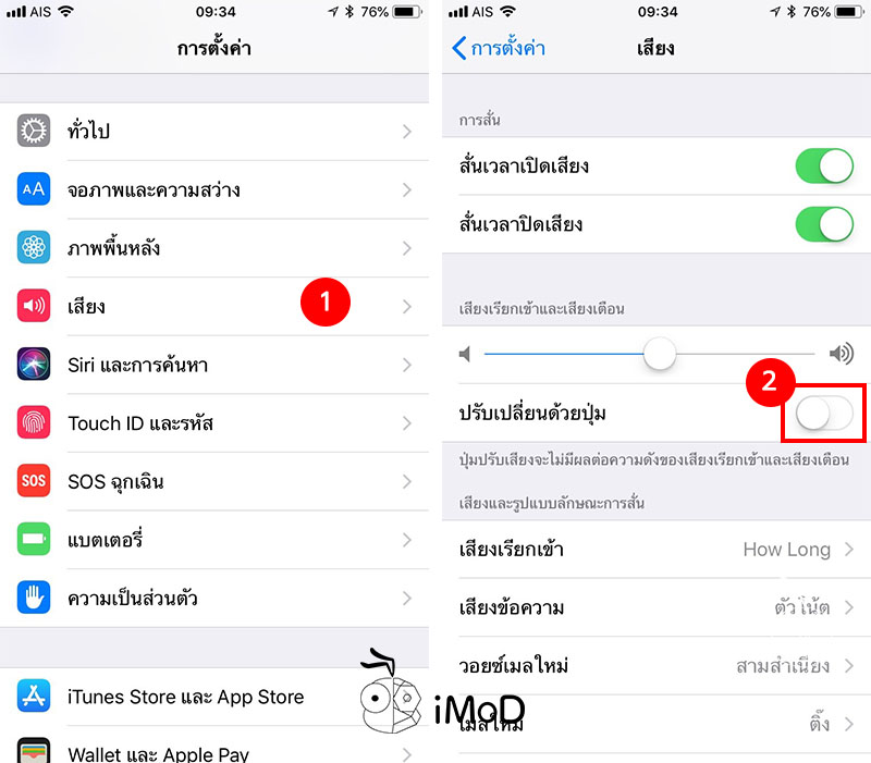 How To Enable Iphone Volume Botton 2