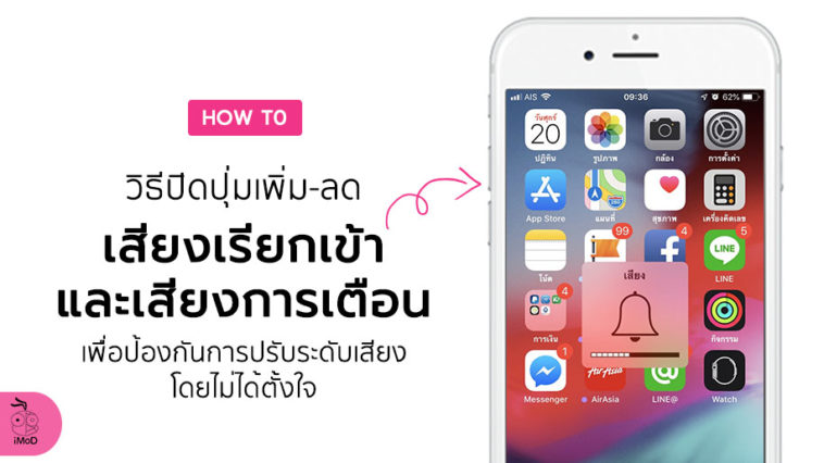 How To Enable Iphone Volume Botton
