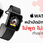 How To Fix Mickey Mouse Not Talking Apple Watch Cover