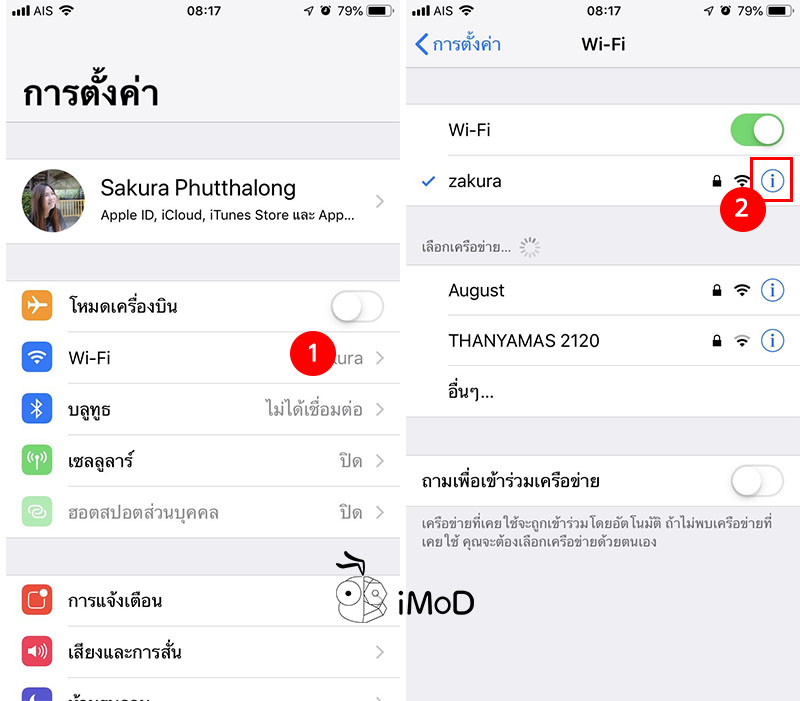 How To Forgot Wi Fi Network Iphone Ipad 1