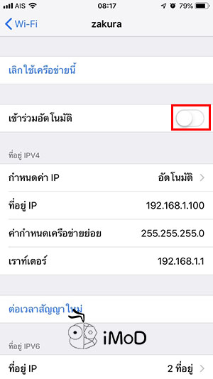 How To Forgot Wi Fi Network Iphone Ipad 3