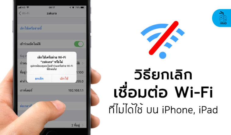 How To Forgot Wi Fi Network Iphone Ipad