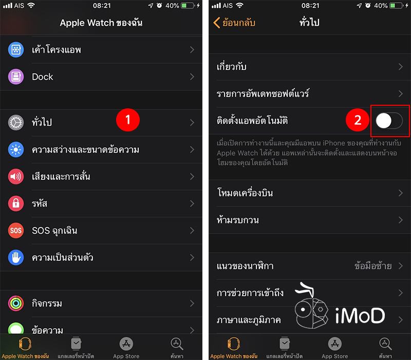 How To Manage Install App On Apple Watch 1
