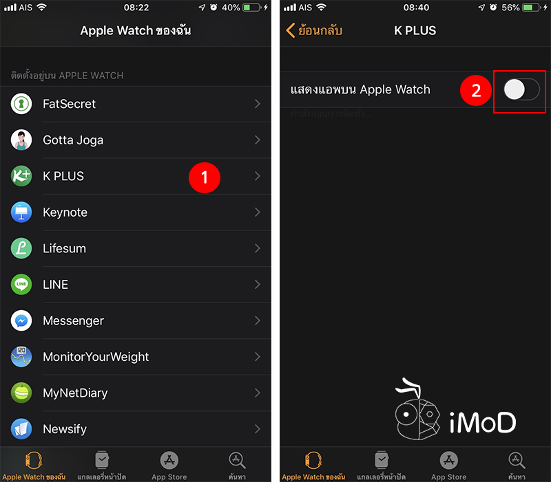 How To Manage Install App On Apple Watch 2