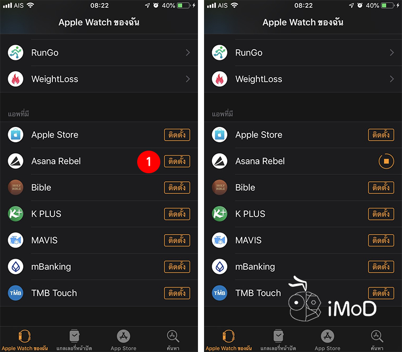 How To Manage Install App On Apple Watch 3